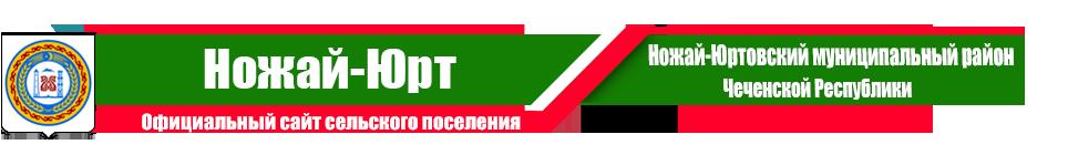 Ножай-Юрт | Администрация Ножай-Юртовского района ЧР